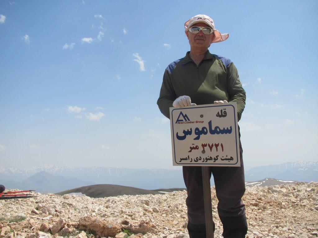 تصویر از قله سماموس بام گیلان